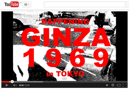 Happening GINZA 1969 youTube